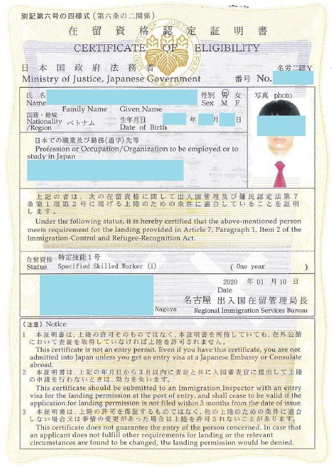 在留資格の認定証明書です